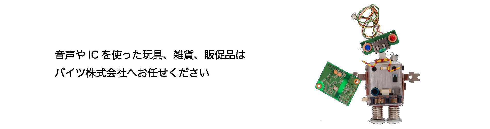 バイツ株式会社 トップ画像2 電子玩具OEM